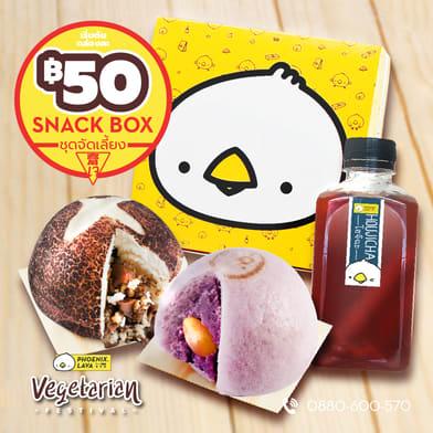 Snack Box  เจ  -   ขนมเบรค เจ      ขนมประชุม ในเทศกาลเจ  จาก Phoenix Lava