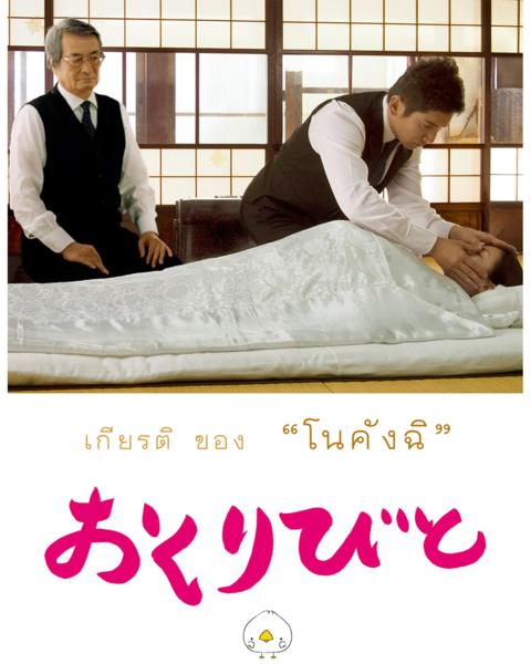 Okuribito (Departures)  -- เกียรติของอาชีพ โนคังฉิ   |  ตอนที่ 6
