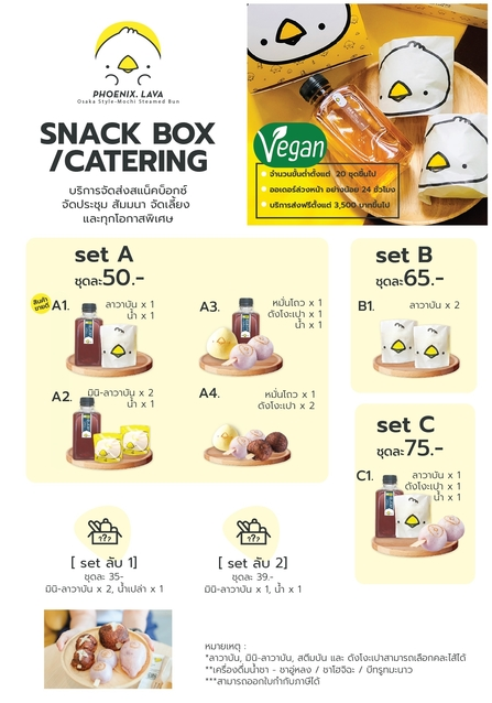 Snack Box, ขนมเบรค, ขนมจัดเบรค, ขนม snack box, อาหารว่าง